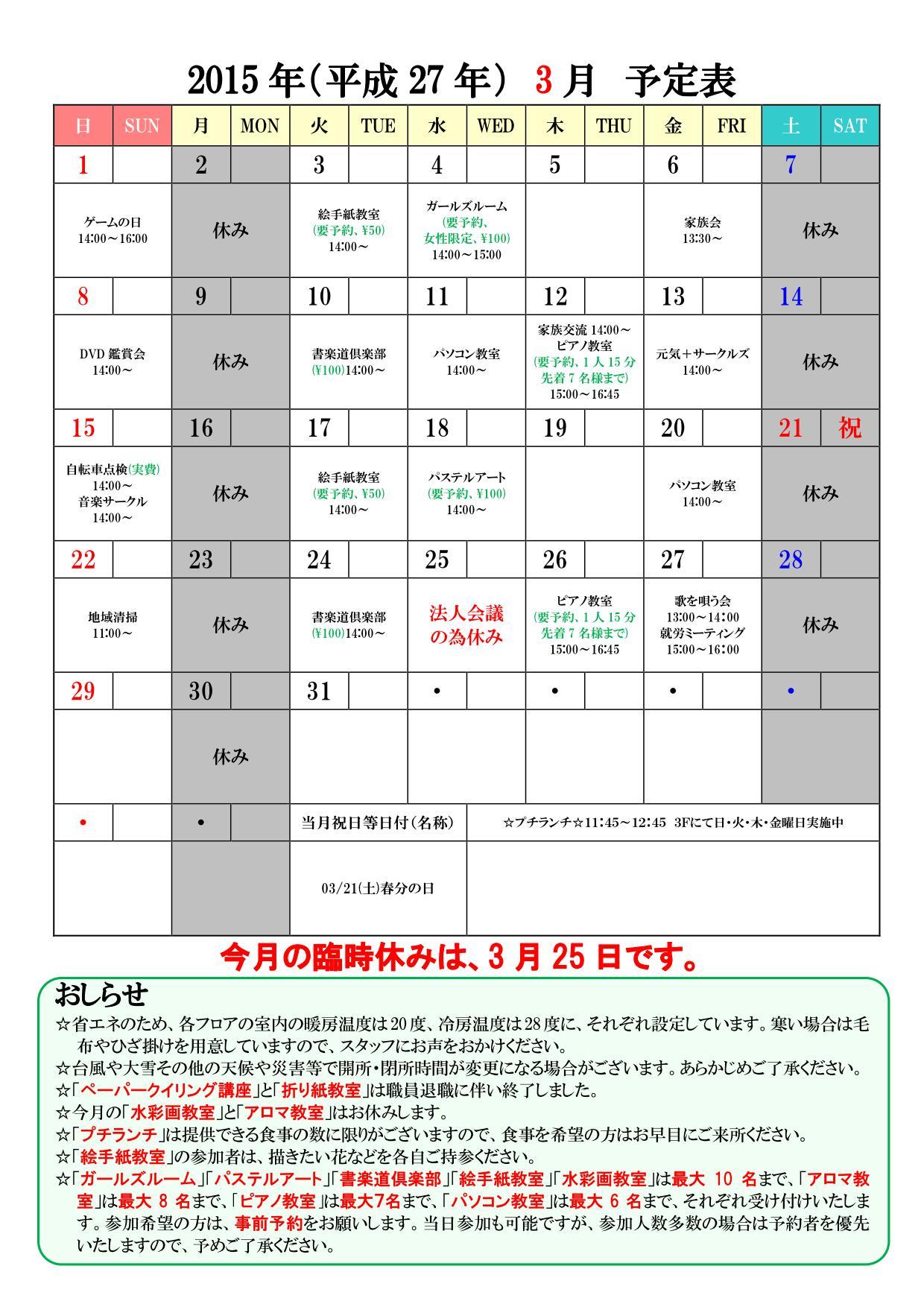 2015-03月号Vol081-2