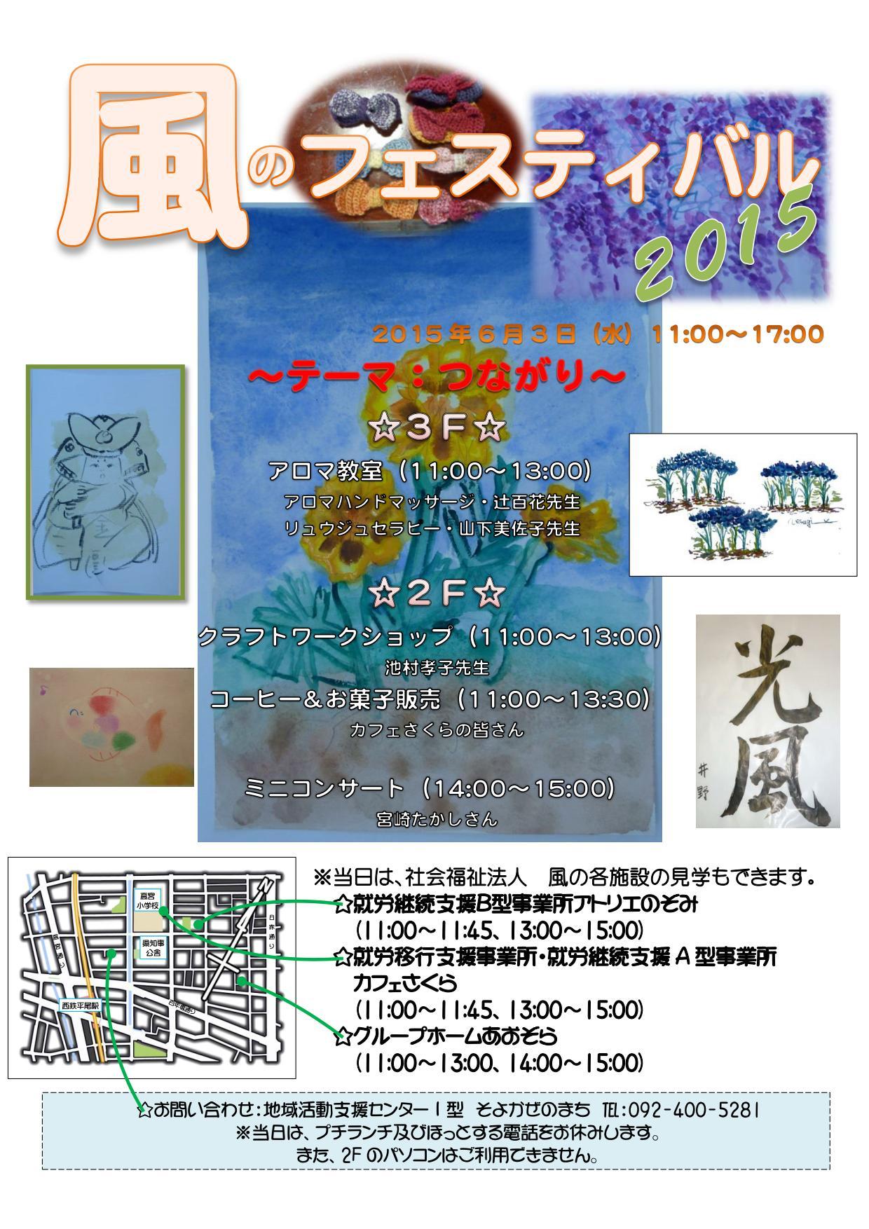 風のフェスティバル2015