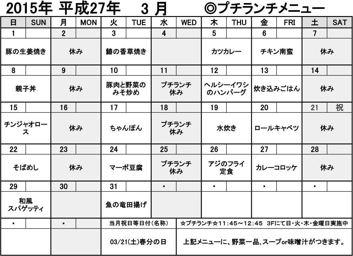 menu 2015-03