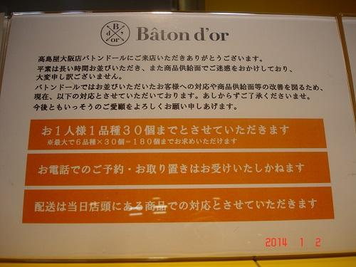 バトン14