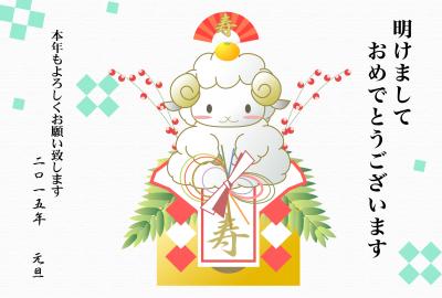 2015nenga_temp1.png