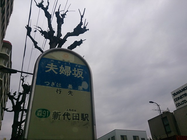 s-20150306夫婦坂