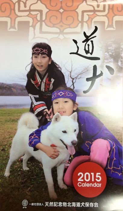 北海道犬カレンダー2015-1157