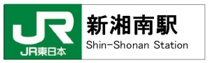shin-shonan.jpg