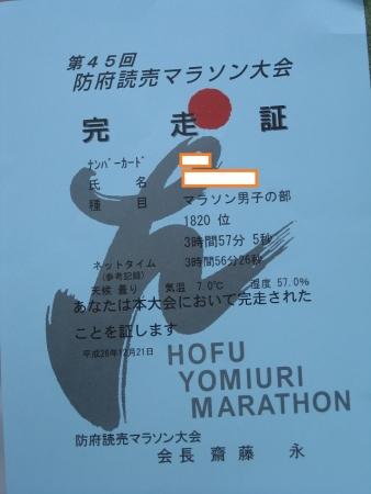 2014・12月防府読売マラソン 018