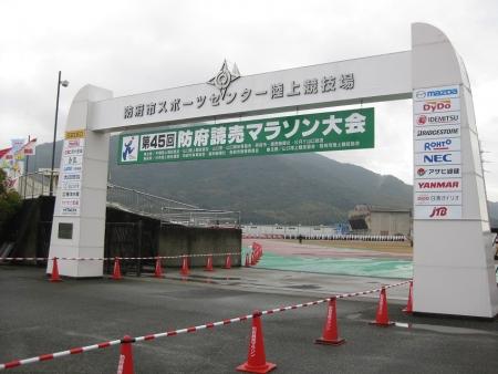 2014・12月防府読売マラソン 014