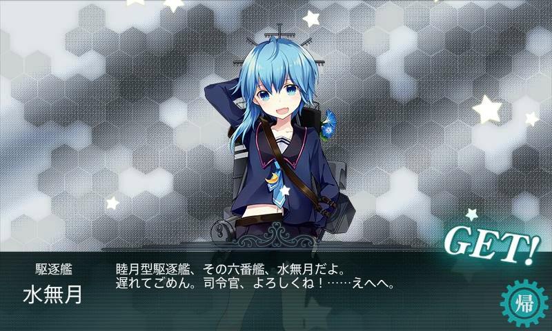 夕雲型駆逐艦4番艦、長波サマだよ!