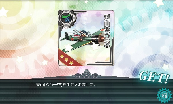 天山(六〇一空)
