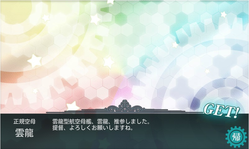 雲龍キタ━ヽ( ゚∀゚)ノ┌┛)`Д゚)・;'━!!