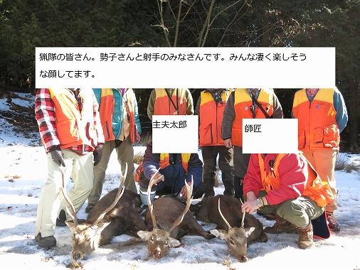 猟隊記念20150226