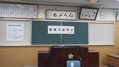 講習前20150608