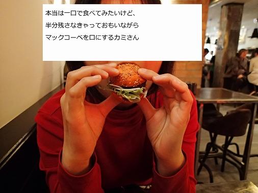 マックコーベ食べる20150625