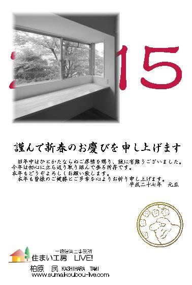 2015 ブログ用年賀状