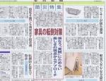 20150115 家具新聞掲載 防災とインテリア