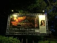 大仙公園博物館 1
