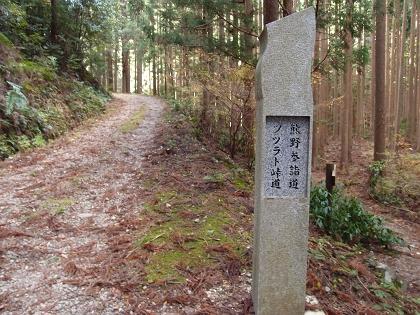 20141207熊野古道05