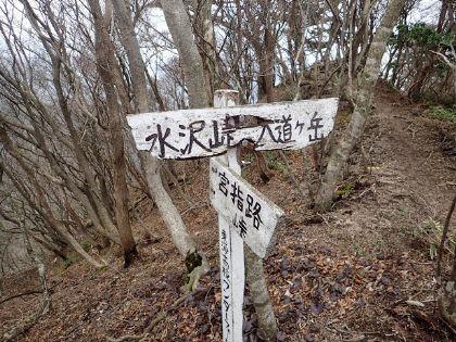 20150412鈴鹿7縦走0703