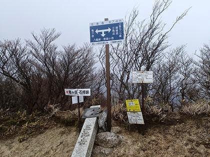 20150411鈴鹿7マウンテン一部縦走組(三池岳)03