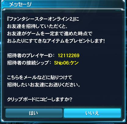 お友達紹介 番号 6鯖