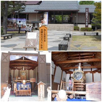 古川まつり会館