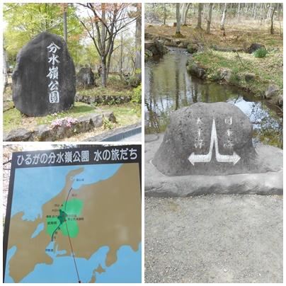 分水嶺公園1