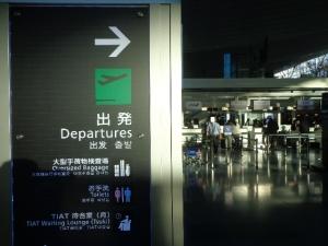 羽田空港 (17)