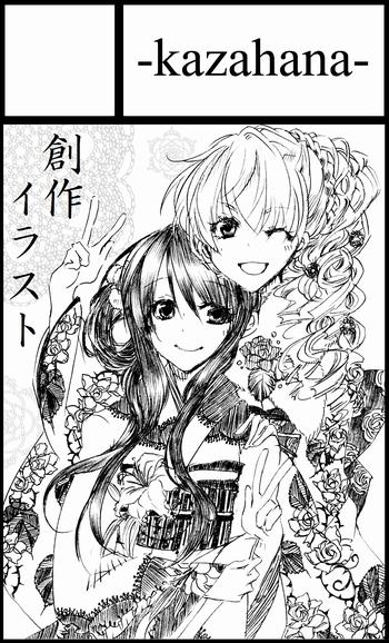 薔薇姫と百合姫、晴れ姿!