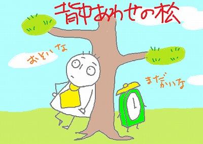 松の木ばかりがマツじゃない
