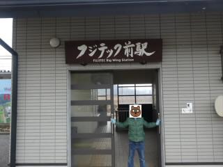 近江鉄道フジテック前駅