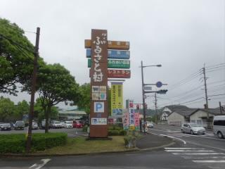 道の駅伊万里ふるさと村
