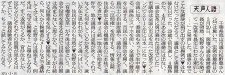 20150326_01.jpg