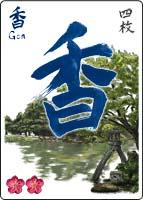 goita-7gon.jpg