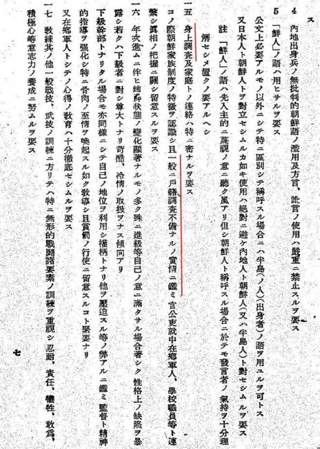 chosen_shinpei1_2.jpg