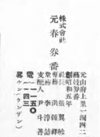 ganshun_kenban1.jpg
