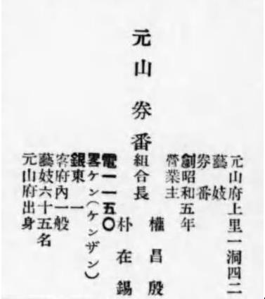 genzan_kumiai1.jpg