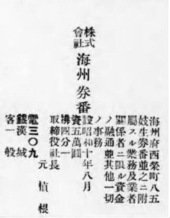 kaishu_kenban1.jpg