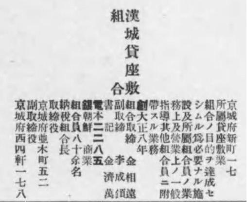kanjo_kumiai1.jpg