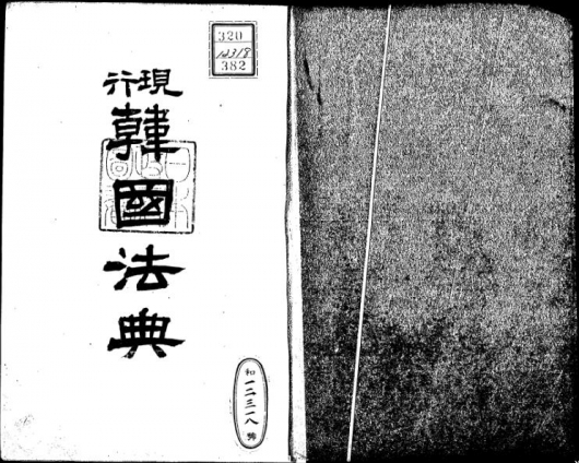 kankoku_houten1.jpg