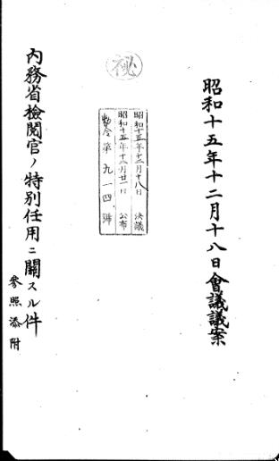 kenetsu1.jpg