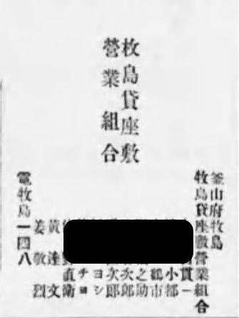 makishima_kumiai1.jpg