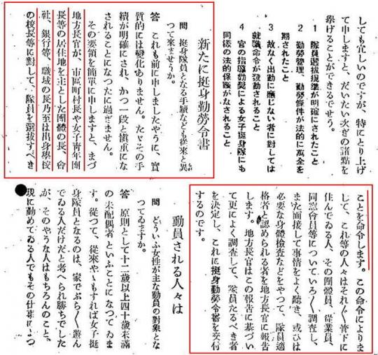 teishin_kinrorei1_2.jpg