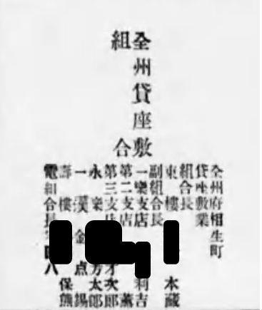 zenshu_kumiai1.jpg