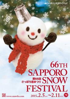 雪祭りポスター