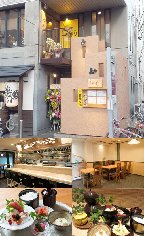 ★当社のお客様が和食店をオープンしました!旬彩 心花(シンカ)