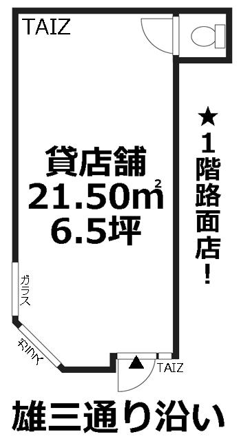 ■物件番号4100 ついに出た!雄三通り沿い!1階貸店舗!路面店!小さな6.5坪!12万円!