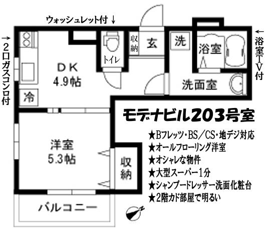モデナビル203号室