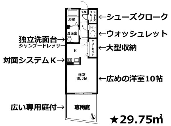 ■物件番号3972 茅ヶ崎海側!駅8分!広い庭付!収納多い!対面キッチン!シューズクローク付!6.6万円!