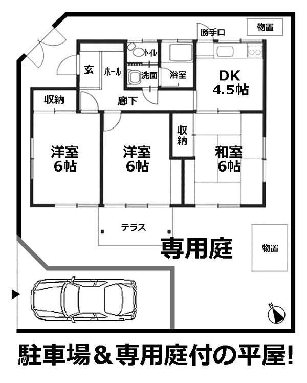 ■物件番号4015 昭和レトロ平屋!3DK!広い庭&駐車場付!ペット相談可!日当り最高!物置有り!