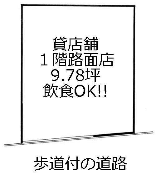 ■物件番号T4093 辻堂駅西口徒歩10分!重飲食OK!9.78坪貸店舗!1階路面店!激安8.5万円!