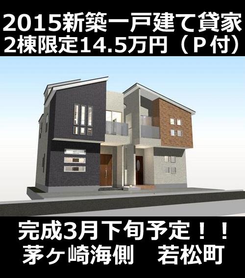 ■物件番号3938 茅ヶ崎海側!新築一戸建て貸家!2棟限定!P付14.5万円!3月下旬完成予定!